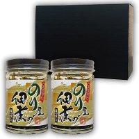 塩分控えめ やや甘口 のり屋の佃煮2個セット(オリジナルBOX入)