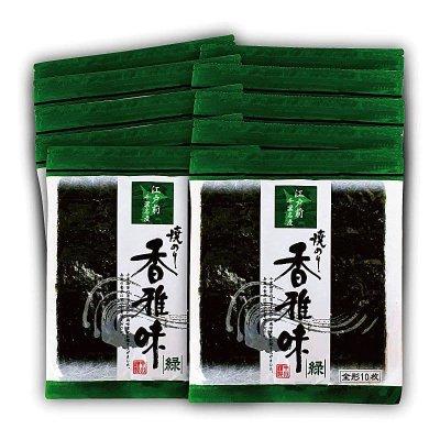画像1: 江戸前 ちば海苔 香雅味 緑 10帖