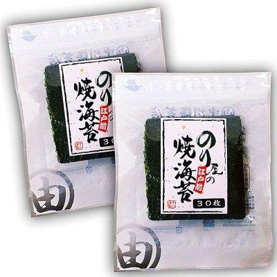 画像1: 手巻きごはん用 江戸前 のり屋の焼海苔 四切30枚入×2袋