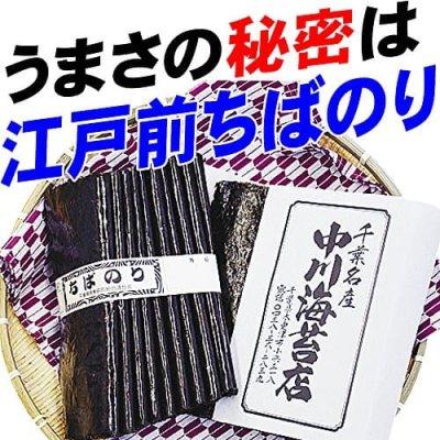 画像3: 江戸前 ちば海苔 香雅味 金 5帖