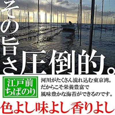 画像4: 江戸前 ちば海苔 香雅味 金 5帖