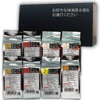 選べる味海苔つめかえ8個セット(オリジナルBOX入)