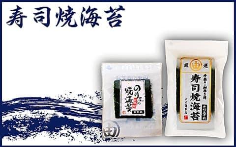 寿司焼海苔
