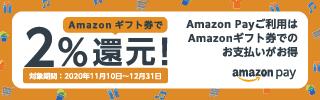 Amazonギフト券還元キャンペーン