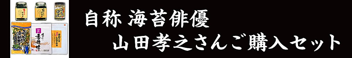 山田孝之さんご購入セット