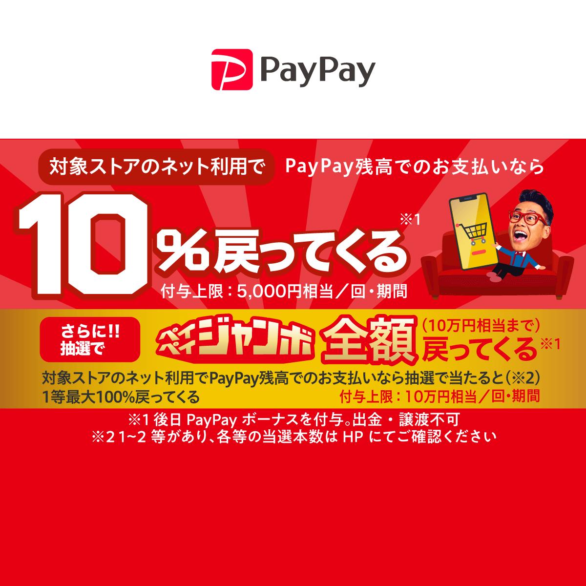 10%戻ってくるキャンペーン&ペイペイジャンボ(オンライン)9/30まで